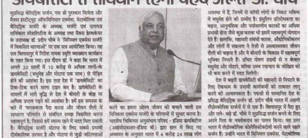 Pioneer Hindi